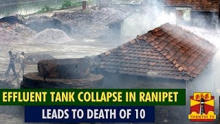 Effluent Plant Tank Collapses In Vellore(Ranipet) Leads To Death Of 10 - Thanthi TV