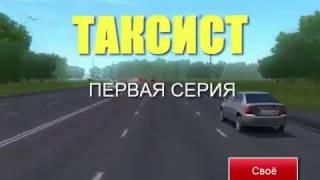 Таксист 1 серия