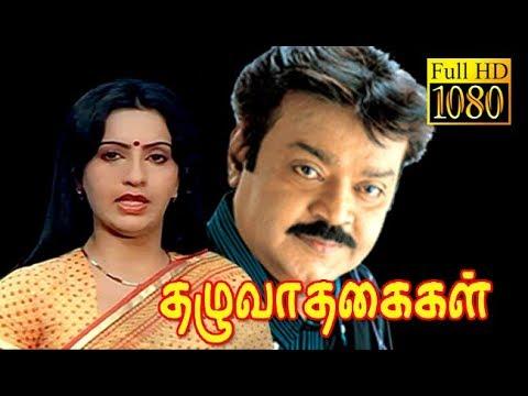 Thaluvatha Kaigal Vijayakanth,Ambika Tamil Superhit Movie HD