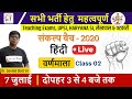 SUPERTET SPECIAL  Hindi By Dr Govind Dixit Sir  Class-02