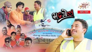 Bhadragol   Episode-237   Sitaram Kattel (Dhurmus)   January-03-2020   Nepali Comedy   By Media Hub