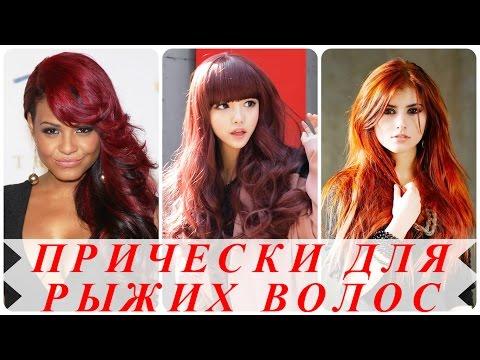 Прически для рыжих волос