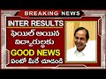 TS Inter Good News  | 1st Year & 2nd Year | Telangana Inter Results Latest News 2019