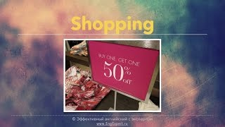 Уроки английского бесплатно! Ключевые фразы для путешествий. Часть 6. Shopping