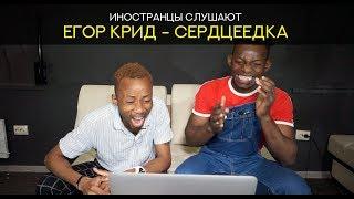 Иностранцы слушают ЕГОР КРИД - СЕРДЦЕЕДКА