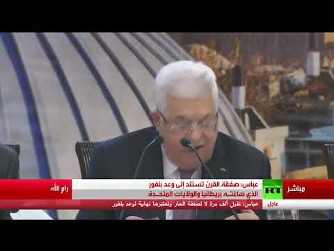 كلمة الرئيس الفلسطيني محمود عباس بعد إعلان ترامب عن بنود صفقة القرن  - نشر قبل 2 ساعة