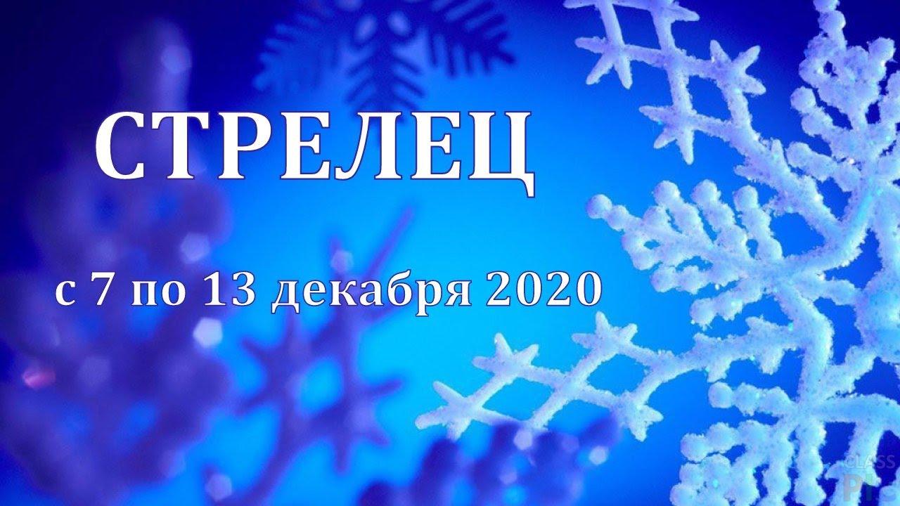 СТРЕЛЕЦ С 7 ПО 13 ДЕКАБРЯ 2020 ТАРО ПРОГНОЗ РАБОТА ДЕНЬГИ ОТНОШЕНИЯ