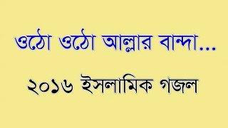 Download Video ওঠো ওঠো আল্লার বান্দা ঘুম ছারিয়া দাও মুয়াজ্জিনে ডাকে তোমায়...   নতুন ইসলামিক গজল   অডিও MP3 3GP MP4