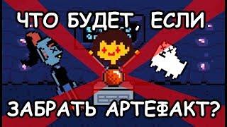 - Rus Undertale Что будет, если забрать артефакт 1080p60