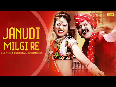 Janudi Milgi Re Rajasthani Dj Song 2017 -...