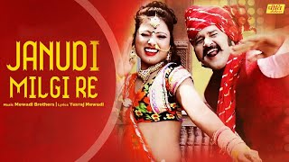Janudi Milgi पुन राजस्थानी डीजे गाने के 2017 - सुपरहिट मारवाड़ी राजस्थानी गीत - युवराज Mewadi