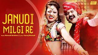 Janudi Milgi Re Rajasthani Dj Song 2019 Superhit Marwadi Rajasthani Song Yuvraj Mewadi