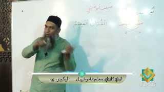 Learn Arabic  Lecture -16 _2014  [FULL HD] Arabic Grammar for Understanding the Quran