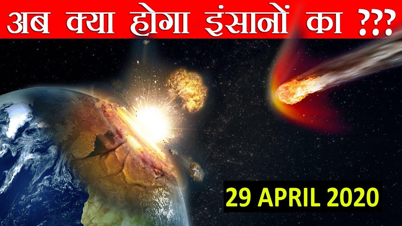 Download Will A Huge Asteroid Hit Earth in 29 April 2020   क्या 29 अप्रैल 2020 को  इंसानों का अंत हो जायेगा ?