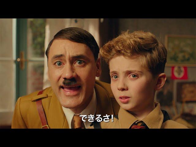 タイカ・ワイティティ監督がヒトラーに!映画『ジョジョ・ラビット』日本版予告編