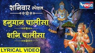 शनिवार स्पेशल : हनुमान चालीसा : शनि चालीसा : Hanuman Chalisa : Shani Chalisa : Hanuman Bhajan