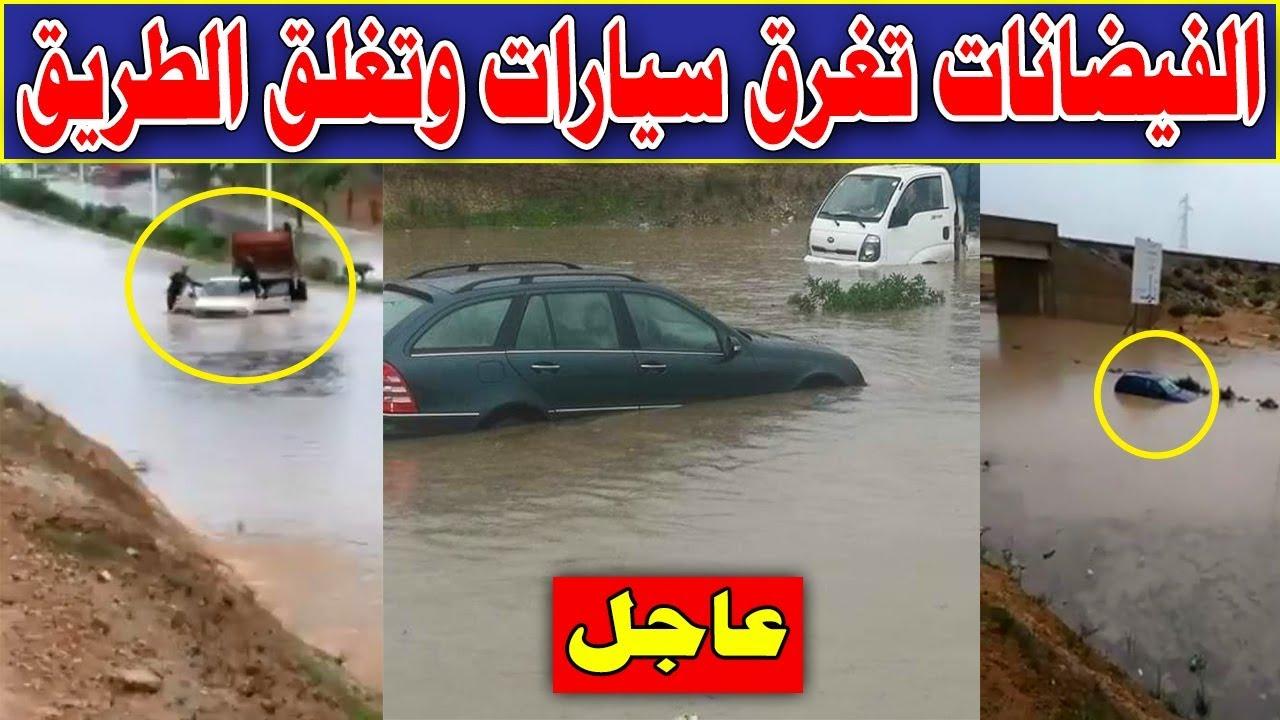 الفيضانات تغرق سيارات وتغلق الطريق