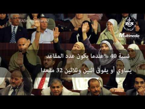 نسبة تمثيل المرأة في القوائم الانتخابية بحسب  القانون_الجزائري تشريعيات2017
