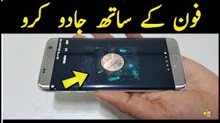 Learn the magic of mobile with coin | magic trick revealed in URDU