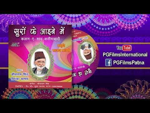 Tamannaon Mein || Kalam-e-shad Azimabadi || Sitaram Singh || PG Films Mp3