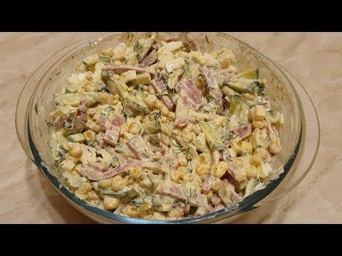 Простой салат с кукурузой и копченой колбасой🥗