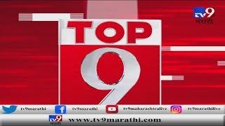 TOP 9 News   टॉप 9 न्यूज   19 January 2020-TV9