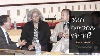 Download Video ETHIOPIA: ኘሬስ ካውንስሉ የት ገባ? ጫሊ በላይነህ MP3 3GP MP4