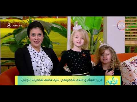 8 الصبح - لقاء مع مجموعة أمهات لأطفال توائم لمناقشة ( تربية التوأم واختلاف شخصيتهم )