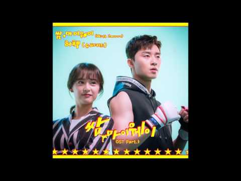 [Official] HerCheck(SuperKidd) - Fight For My Way(With 2morro) [Fight For My Way OST Part.3]