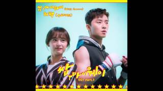 [Official] 허첵 HerCheck(슈퍼키드 SuperKidd) - 쌈,마이웨이 Fight For My Way (With 2morro) [쌈 마이웨이 OST Part.3]