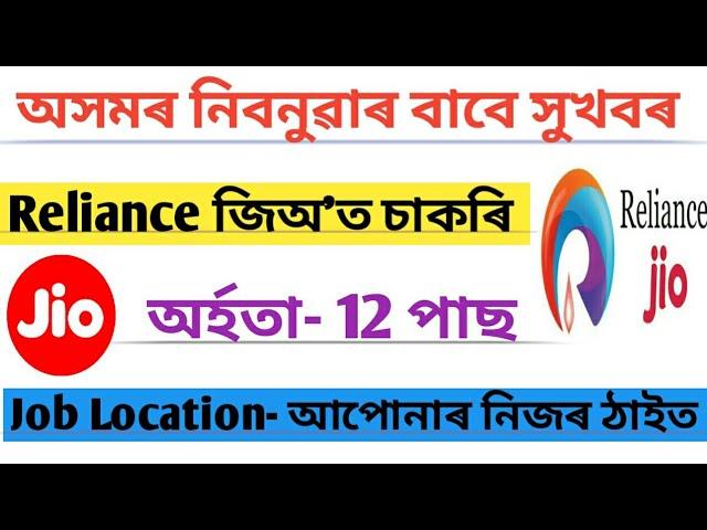 Reliance Reliance Jio Recruitment Reliance Jio Jobs In Assam Jio Jobs