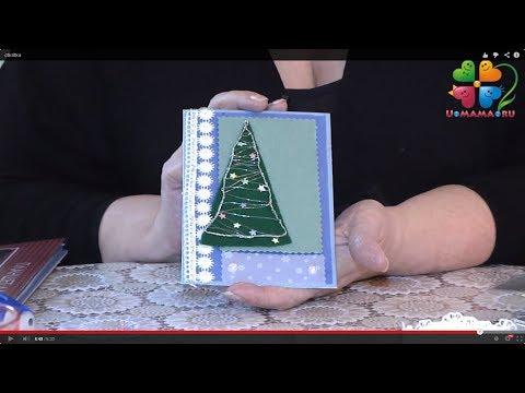 видео: Новогодние поделки. Открытка в технике скрапбукинг своими руками