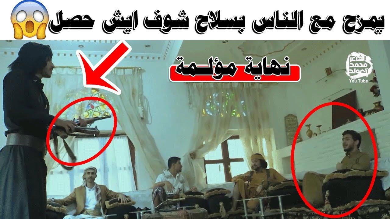 شاهد عواقب وخيمه لشاب يمني كثير المزاح مع اصحابه شوف كيف نهايته/الشاعر محمد المولد