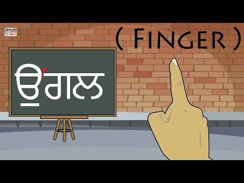 Learn Punjabi Bindi - Tippi Vowels (Words) | Punjabi
