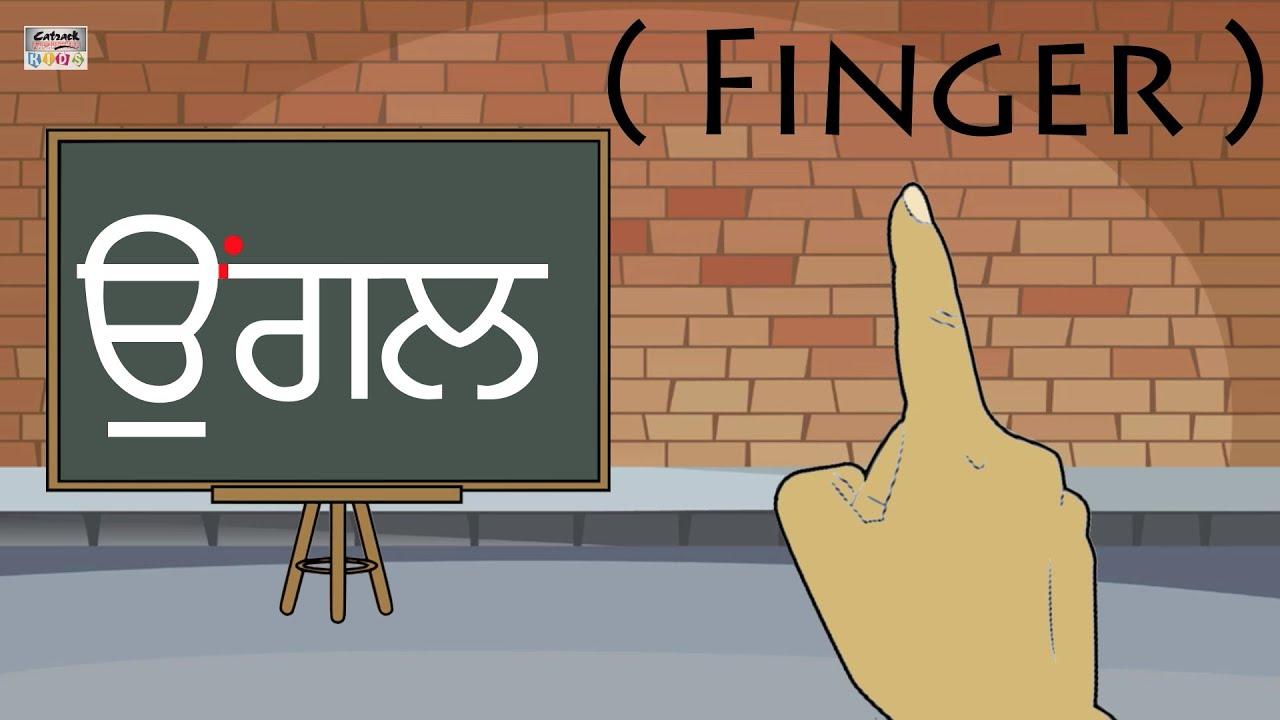 Learn Punjabi Bindi - Tippi Vowels (Words) | Punjabi Pronunciation |  Punjabi Gurmukhi | Catrack Kids