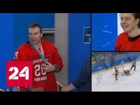 Жамнов: хоккеисты еще не осознали свою победу - Россия 24