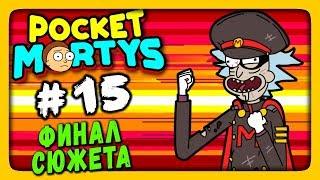 Pocket Mortys Прохождение на русском 15  ФИНАЛ СЮЖЕТА