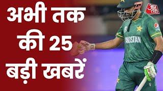 Hindi News Live: देश-दुनिया की इस वक्त की 25 बड़ी खबरें I Latest News I Top 25 I Oct 25, 2021
