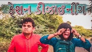 Jigli khajur new comedy video - ફેશન ડીઝાઇનિંગ - gujarati comedy video