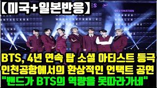 [미국+일본반응]방탄소년단(BTS), 빌보드 뮤직 어워즈 4년 연속 탑 소셜 아티스트 등극! +인천공항에서의…