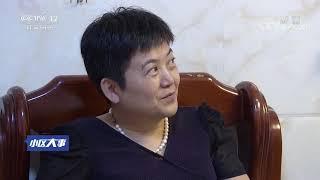 《小区大事》 20191012 老夫少妻的烦恼  CCTV社会与法