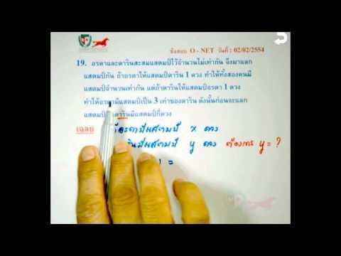 เฉลยข้อสอบคณิตศาสตร์ O-NET ม.3 ตอนที่ 19