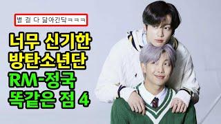 알고보면 신기한 방탄소년단 RM과 정국의 공통 점 BTS  NAMJOON JK