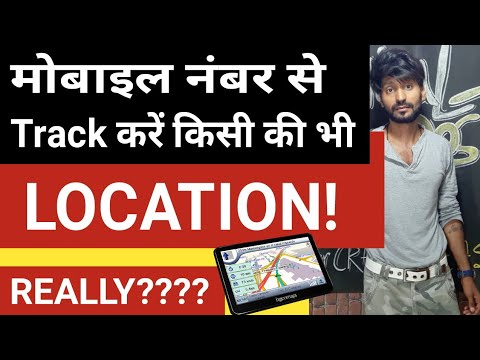 Track Someone's Location using Mobile Number!