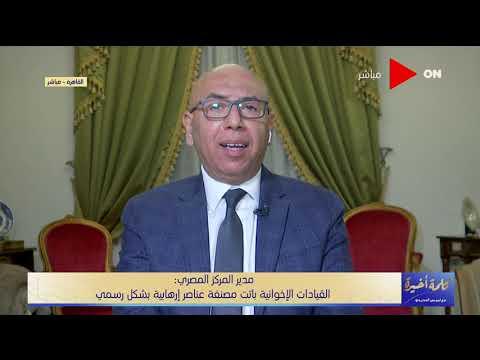 لميس الحديدي لـ -خالد عكاشة- هل ستدرج أمريكا الإخوان علي قوائم الإرهاب بعد إدراج ولاية سيناء وحسم؟