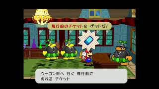 Paper Mario: TTYD - Blimp Ticket Skip $200 Bounty