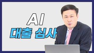 [전규열 박사의 좌충우돌 경제현장] AI 대출 심사, …