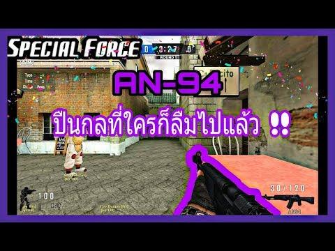 SF : ปืนดีที่ถูกจางหายยยย !!! | AN-94 26 Kill - ทีม