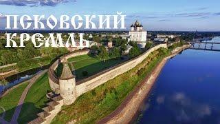 The Pskov Kremlin / Псковский Кремль с воздуха(Снято 02.08.2015 Паблик вконтакте vk.com/copter_spb Инстаграм instagram.com/copter_spb., 2015-10-05T20:17:04.000Z)