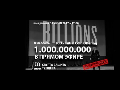 Защита Трещёва. Миллиард в прямом эфире. Как сделать ICO? Криптовалюты и блокчейн